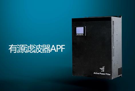 有源滤波器APF