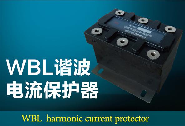 WBL Harmonic Current Protector