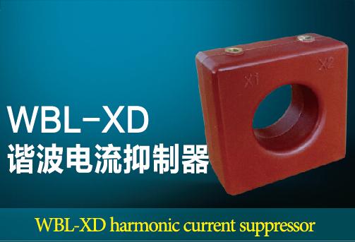 WBL-XD Harmonic Current Suppressor