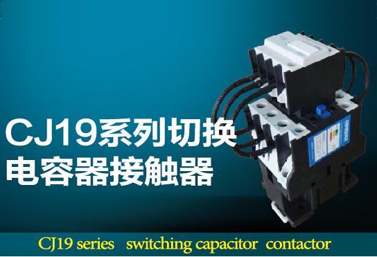 CJ19 Capacitor Switching