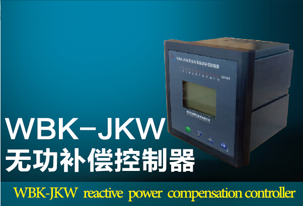 WBK-JKW Reactive Power Controller