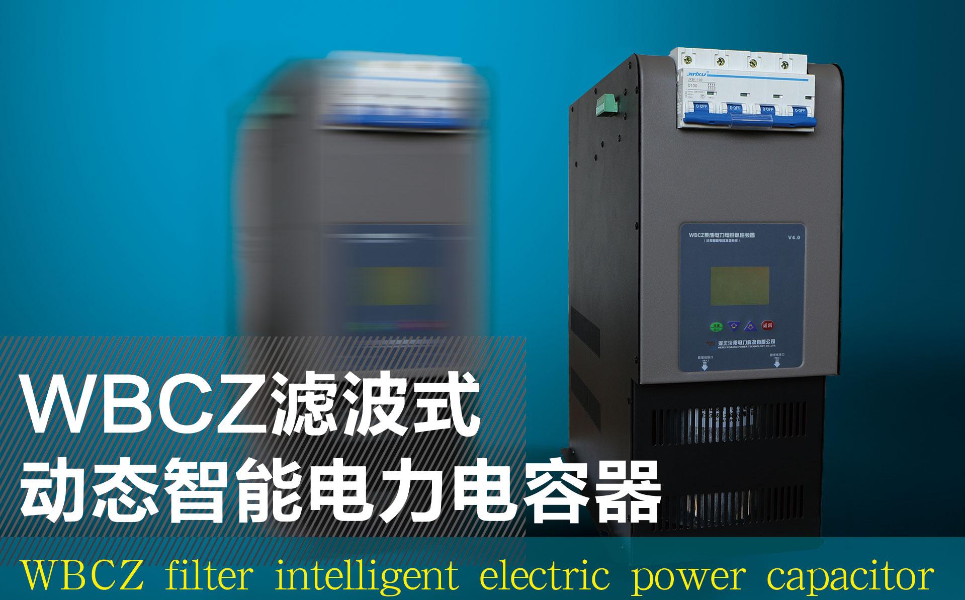 WBCZ滤波式动态智能电力电容器