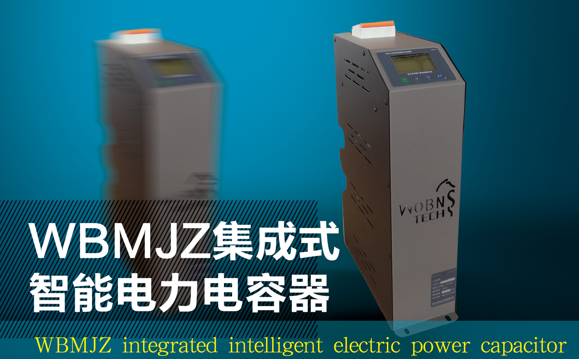 WBMJZ集成式智能电力电容器