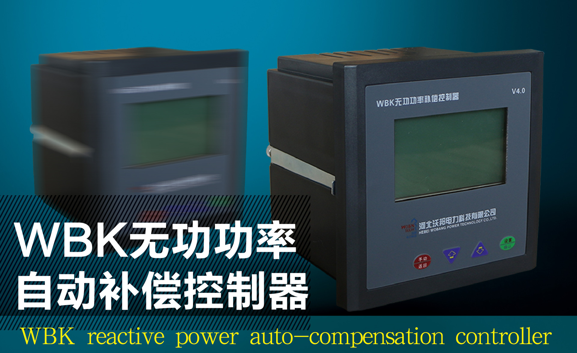 WBK无功功率自动补偿控制器